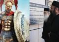 Οι κατά των Ελλήνων Αναθεματισμοί της Χριστιανικής Ορθοδόξου Εκκλησίας